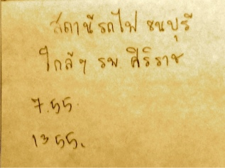 Thonburi